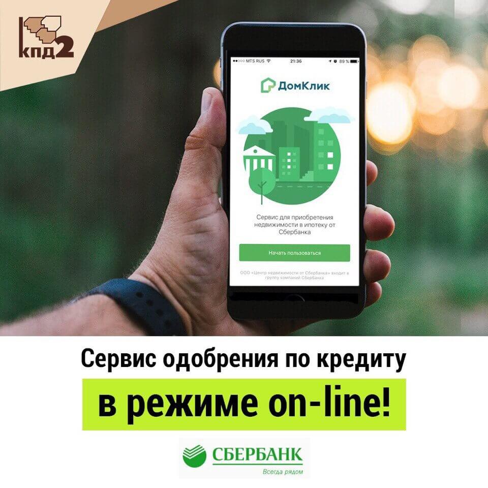 Оформить кредит в костроме онлайн